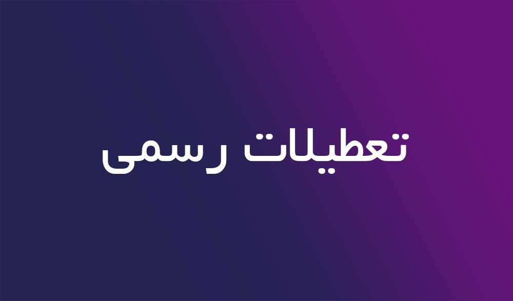 عید قربان تعطیل رسمی است
