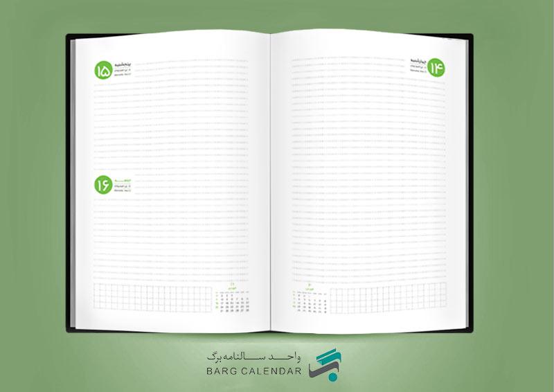 طراحی-صفحات-داخلی-سررسید-وزیری-1