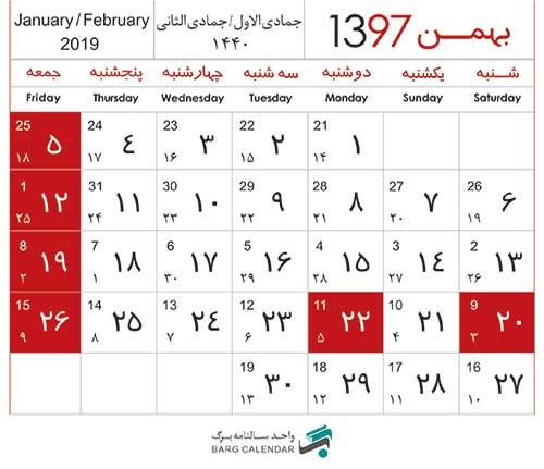 تقویم بهمن 97