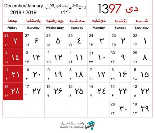تقویم دی 97