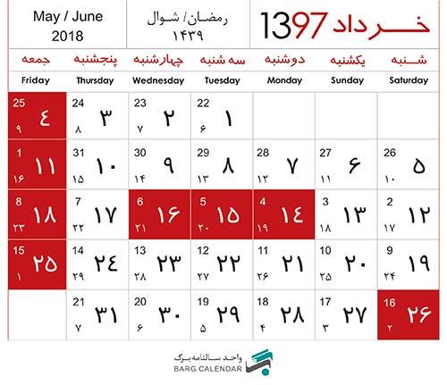 تقویم خرداد 97