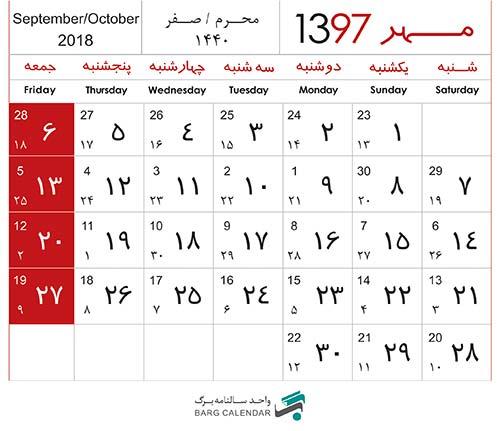تقویم مهر 97