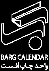 واحد خدمات چاپ افست سالنامه برگ