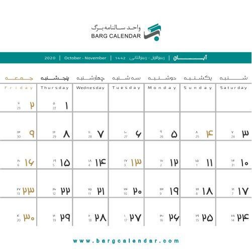 تقویم آبان 99