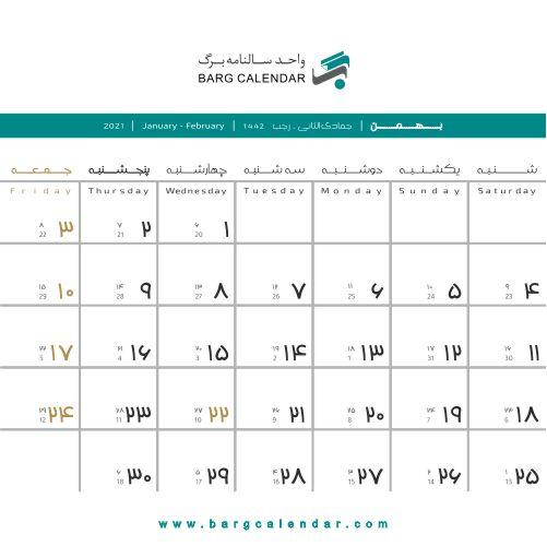 تقویم بهمن 99